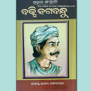 Odia Biography Of Bakshi Jagabandhu