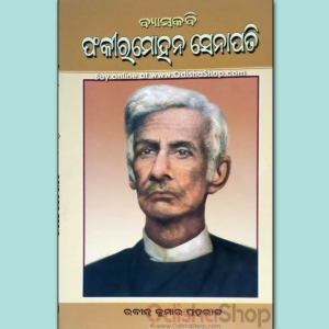 Odia Biography Of Byasakabi Fakir Mohan Senapati