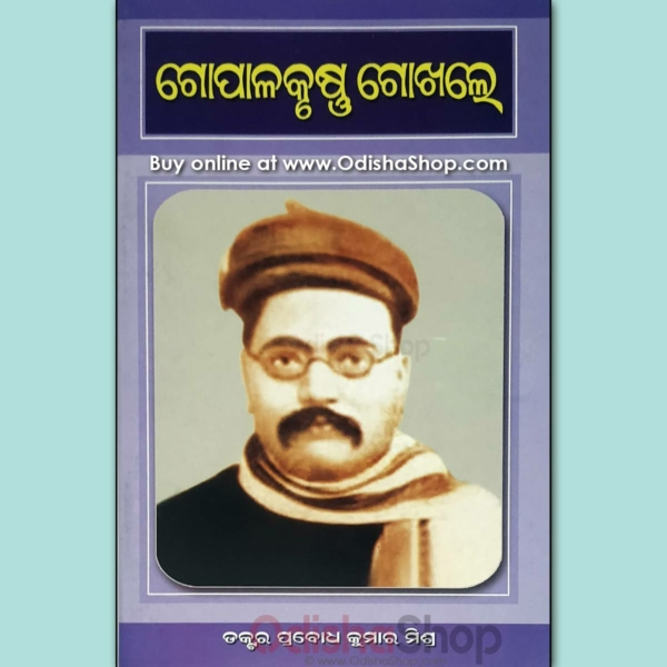 Odia Biography Of Gopal Krishna Gokhale