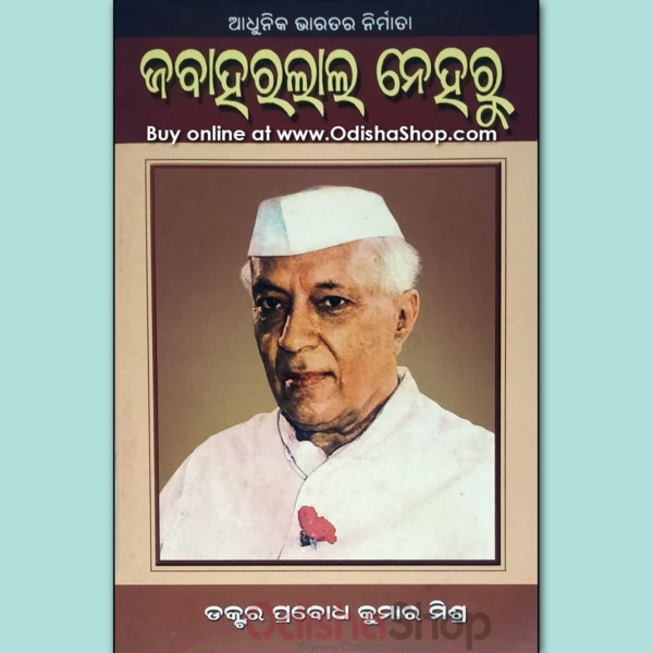 Odia Biography Of Jawaharlal Nehru