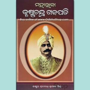 Odia Biography Of Krushna Chandra Gajapati