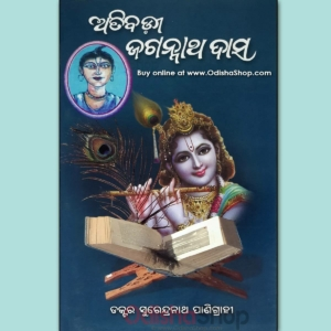 Odia Biography of Atibadi Jagannath Das by Dr Surendranath Panigrahi