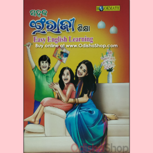 Odia Kids Book Easy English Learning