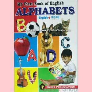 Odia Kids Book My First Book Of English Alphabets