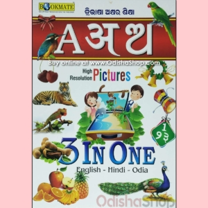 Odia Kids Book Tri Bhasi Akshara Shikhya 3 in One