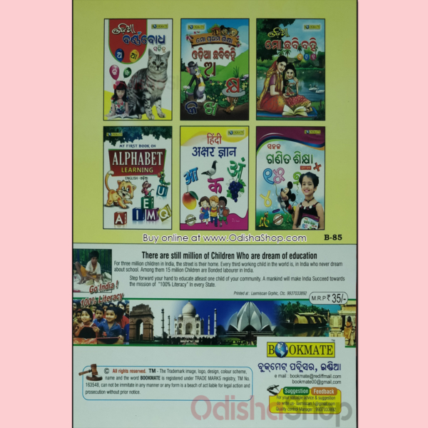 Odia Kids Easy English Learning Book