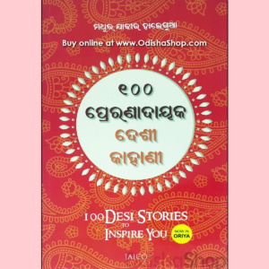 Odia Self Improvement Book 100 Preranadayak Desi Kahani