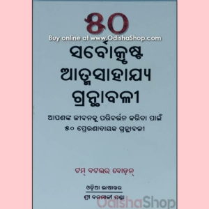 Odia Self Improvement Book 50 Best Granthavali