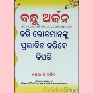 Odia Self Improvement Book Bandhu Arjana