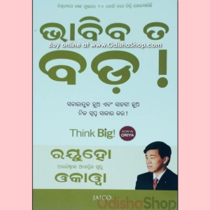 Odia Self Improvement Book Bhabibata Bada