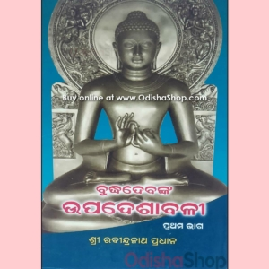 Odia Self Improvement Book Buddhadebanka Upadeshabali - Part 1