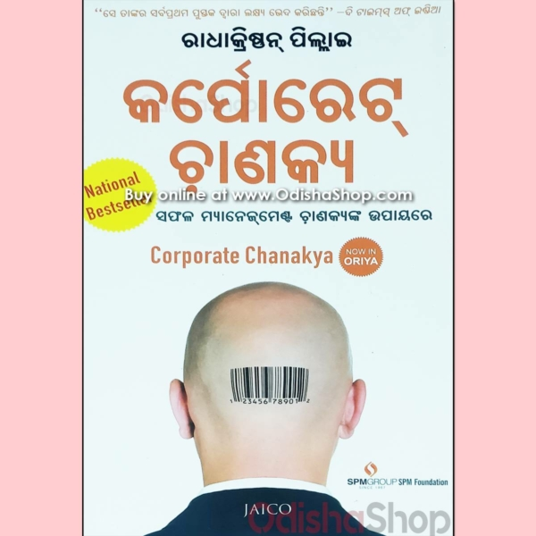 Odia Self Improvement Book Corporate Chanakya