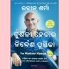 Odia Self Improvement Book Kushila Hebara Nirdesha Pustika