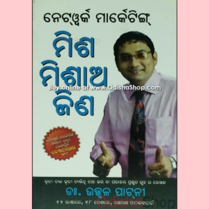 Odia Self Improvement Book Misha Mishaa Jina