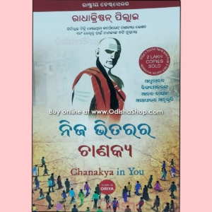 Odia Self Improvement Book Nija Bhitarara Chanakya