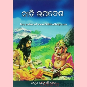 Odia Self Improvement Book Niti Upadesha