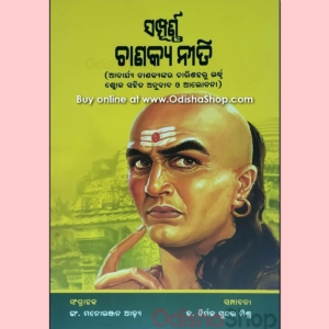 Odia Self Improvement Book Sampurna Chanakya Niti