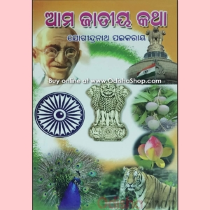 Odia Unsorted Book Ama Jatiya Katha