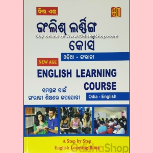 Odia Unsorted Book English Learning Course
