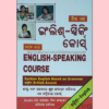 Odia Unsorted Book English Speaking Course