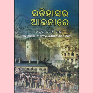 Odia Unsorted Book Itihasara Ainare