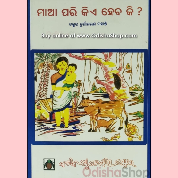 Odia Unsorted Book Maa Pari Kie Heba Ki