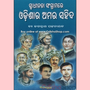 Odia Unsorted Book Odishara Amar Sahid