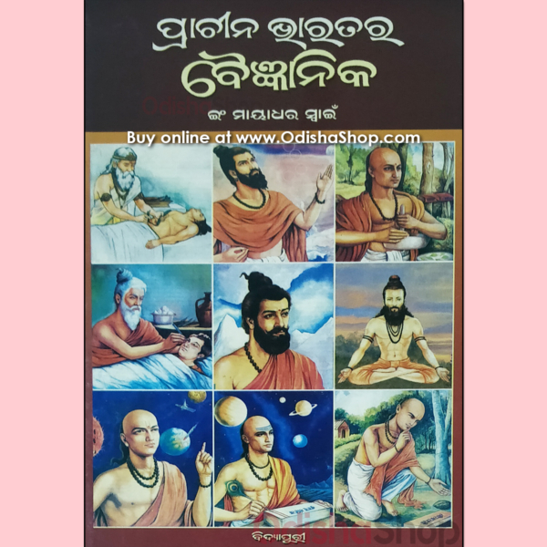 Odia Unsorted Book Prachina Bharatara Baigyanika
