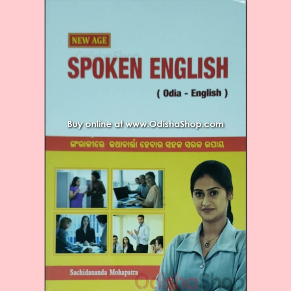 Odia Unsorted Book Spoken English