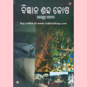 Odia Unsorted Book Vigyana Sabda Kosha