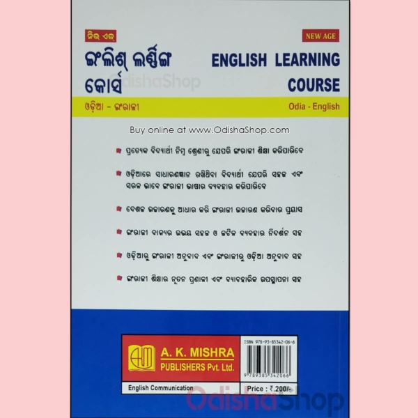 Odia Unsorted English Learning Course Book