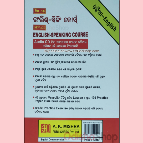 Odia Unsorted English Speaking Course Book