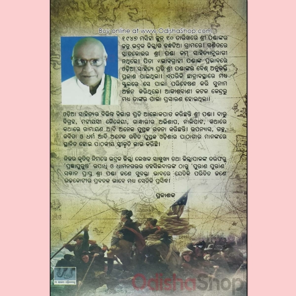 Odia Unsorted Itihasara Ainare Book
