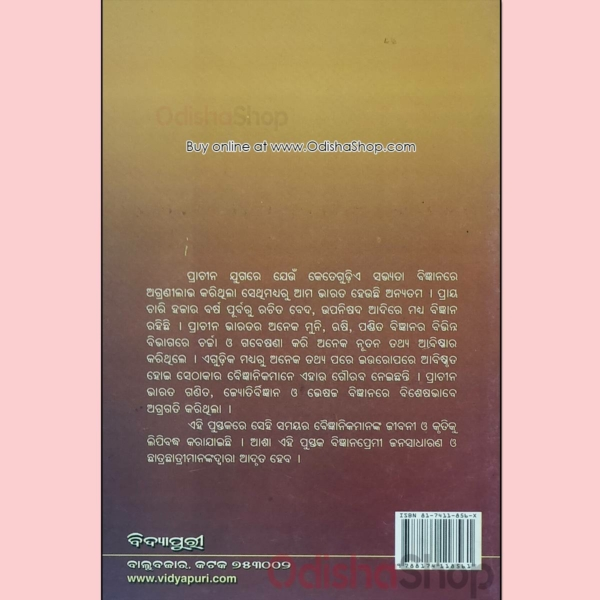 Odia Unsorted Prachina Bharatara Baigyanika Book