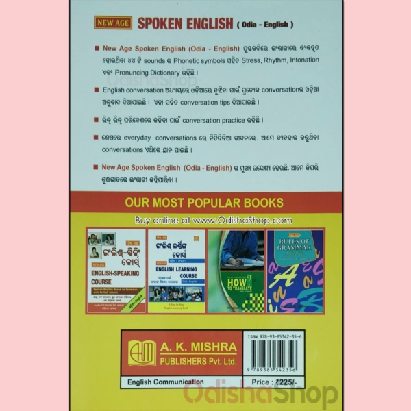 Odia Unsorted Spoken English Book