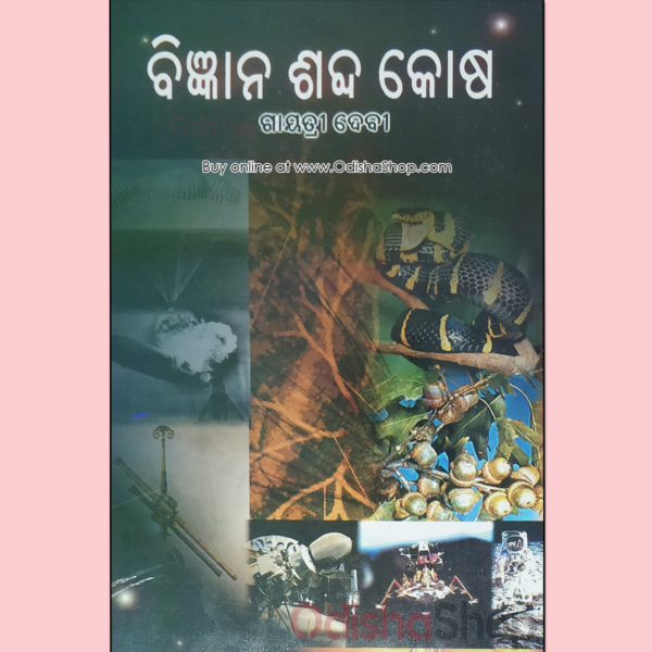Odia Unsorted Vigyana Sabda Kosha Book