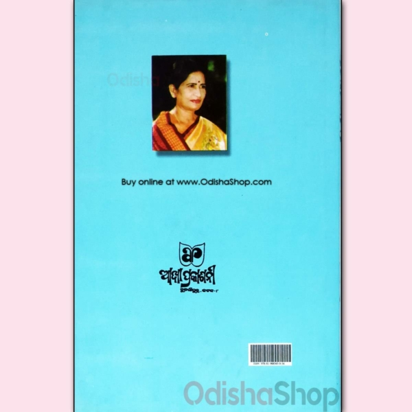 Odia Book Aikatana By Pratibha Ray