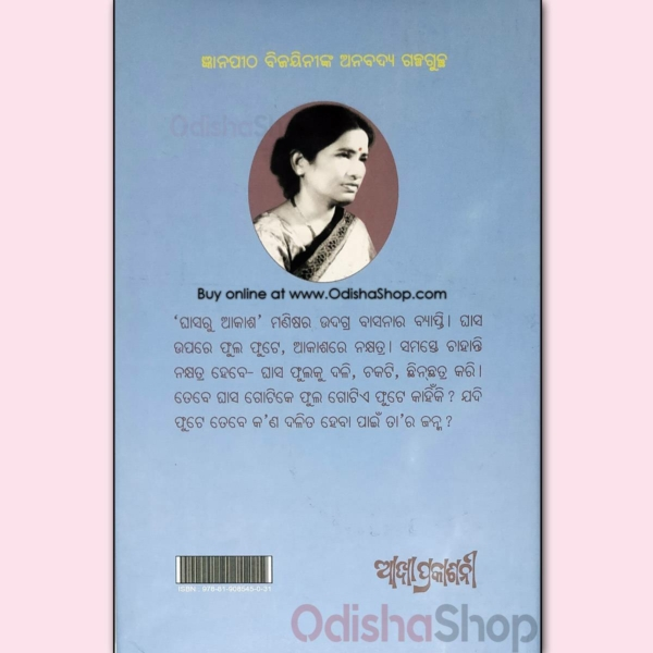 Odia Book Ghasa O Akasha By Pratibha Ray