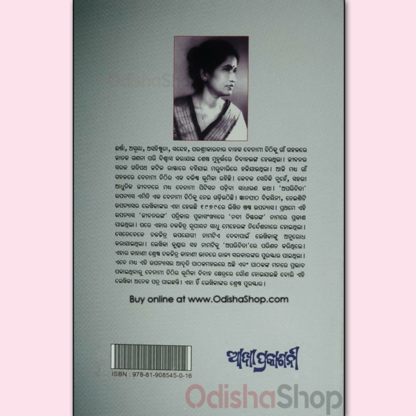 Odia Novel Aparichita By Pratibha Ray From OdishaShop