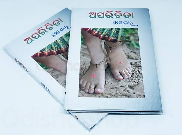 Odia Novel Aparichita