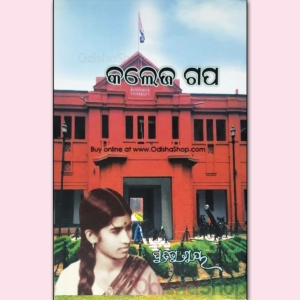 Odia Story Book College Gapa By Pratibha Ray