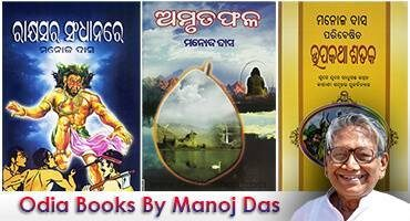 Odia Story Books By Manoj Das Ad