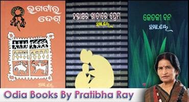 Odia Story Books By Pratibha Ray Ad