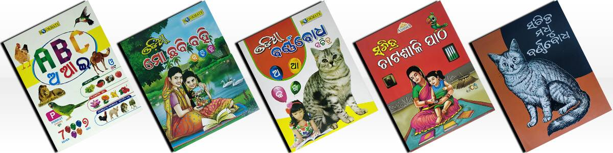 Odia Kids Book Collections