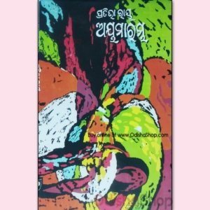Odia Novel Ayamarambha By Pratibha Ray