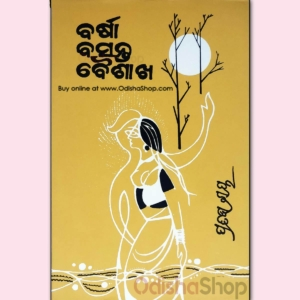 Odia Novel Barsa Basanta Baisakh By Pratibha Ray