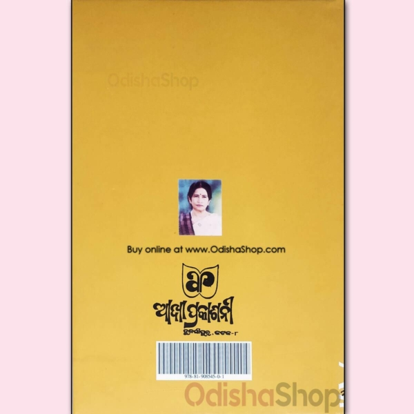 Odia Novel Barsha Basanta Baisakha By Pratibha Ray From OdishaShop