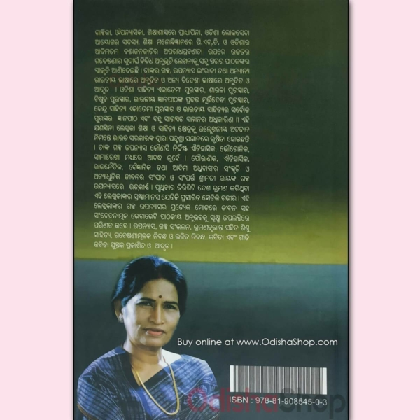 Odia Novel Magnamati By Pratibha Ray From OdishaShop