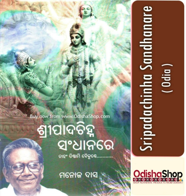Odia Book Sripadachinha Sandhanare By Manoj Das From Odisha Shop