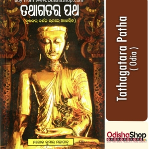 Odia Book Tathagatara Patha By Odisha Shop